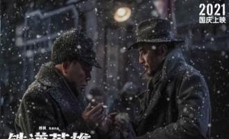 《铁道英雄》-电影百度云BD1024p/1080p/Mp4」资源分享