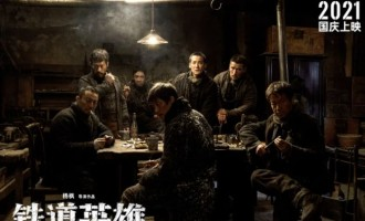 《铁道英雄》-电影百度云「bd720p/mkv中字」全集Mp4网盘