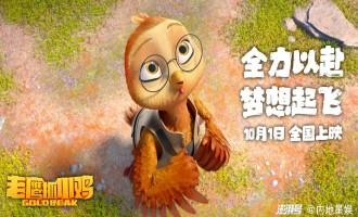 《老鹰抓小鸡》-电影(完整观看版)在线(手-机版)已更免费
