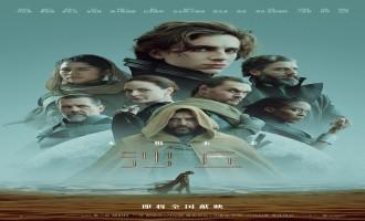 (沙丘)电影(完整观看版)在线【1080 p高清】