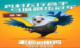 《老鹰抓小鸡》-电影百度云网盘高清资源