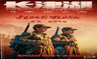 《长津湖》电影百度云【720p/1080p高清国语】下载