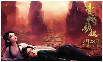 《白蛇2:青蛇劫起》-电影百度云网盘完整下载