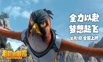 《老鹰抓小鸡》电影百度云无删减(完整HD1080p/MP4中字)云网盘