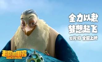 《老鹰抓小鸡》电影百度云(hd高清)网盘【1280P中字】完整资源已分享